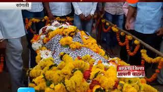 Gambar cover सांगली | बापू बिरु वाटेगावकर यांच्या पार्थिवावर अंत्यसंस्कार
