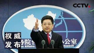 《权威发布》国台办举行发布会:新闻发言人马晓光就海峡两岸热点议题回答记者提问 20190130 | CCTV LIVE