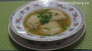 Куринный суп с клёцками - Рецепт Бабушки Эммы
