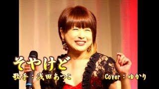 【新曲】そやけど/浅田あつこ/Cover/ゆかり/2019年6月19日