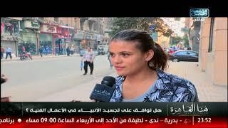 هنا القاهرة  رأى الشارع المصرى حول تجسيد الأنبياء فى الأعمال الفنية