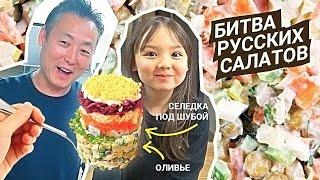 Кореец повторяет русские салаты, часть1 /KOREA VLOG/