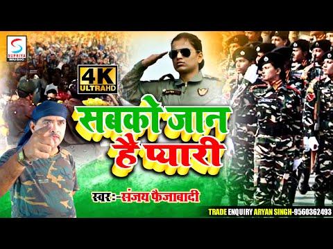 II Sanjay Faizabadi II पाकिस्तान  तेरी औकात II Pakistan Teri Aukaat II शाहीदों को समर्पित-New Song
