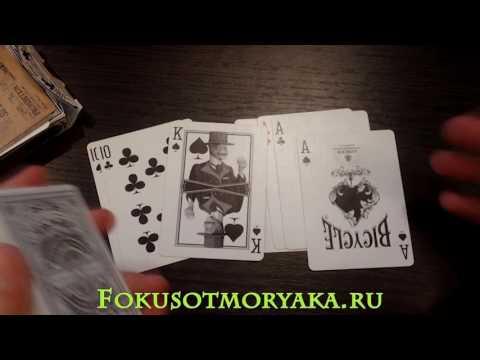 Гостевой выпуск 2 - Фокусы от Bestfocus777. Карточные Фокусы и их Секреты. CARD TRICKS BY SAILOR