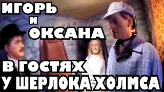 (880) Америка. ЛОНДОН И ГДЕ ПРИНИМАЛ ДУШ ШЕРЛОК ХОЛМС? Natalya Quick