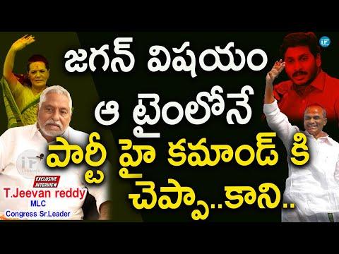 YS JAGAN ని వదులుకోవడం..పార్టీకి..| Congress MLC Jeevan Reddy on TRS, BJP, farm bill, YSR, Ys jagan