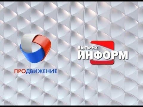 ТРК Пыть-Яхинформ меняет сетевого партнера!
