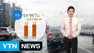 [날씨] 오늘 중부·경북 오전까지 비...오후부터 찜통더위 / YTN