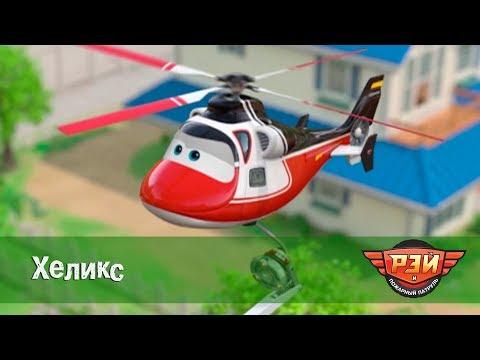 Рэй и пожарный патруль. 2-я Серия - Хеликс. Анимационный развивающий сериал для