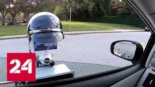 Смотреть видео В США появятся роботы-полицейские - Россия 24 онлайн