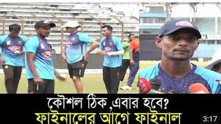 এবার বাদ পরলেন লেগ স্পিনার আমিনুল।Sport news today।khelar khobor today।cricket news।Bd cricket