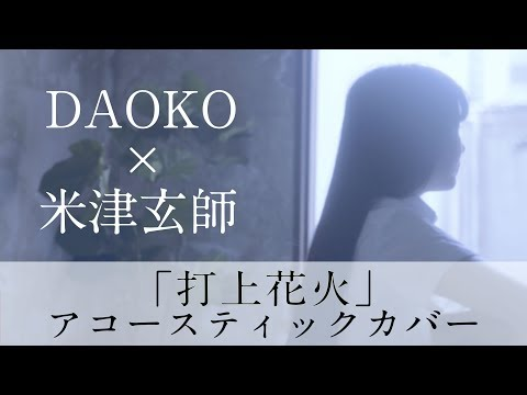DAOKO×米津玄師「打上花火」Acoustic Covered by 凛