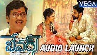 Bewars Movie Audio Launch | Rajendra Prasad, Sanjosh, Harshita Panwar