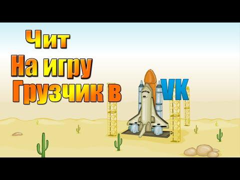 Супер чит для игры Контра Сити Вконтакте 2015!