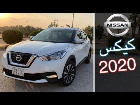 نيسان كيكس 2020 | Nissan Kicks 2020