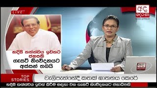 Ada Derana Prime Time News Bulletin 06.55 pm - 2018.03.18