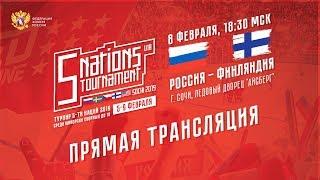 Турнир пяти наций U18. Россия - Финляндия. 8 февраля 2019