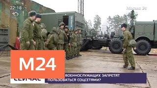 Смотреть видео Кому из военнослужащих запретят пользоваться соцсетями - Москва 24 онлайн