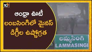 ఆంధ్రా ఊటీ లంబసింగిలో మైనస్ డిగ్రీల ఉష్ణోగ్రత | Lambasingi The Kashmir Of Andhra Pradesh  News