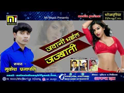 Piyava Biya Tadpile || पियवा बिया तड़पिले || Latest Bhojpuri Song 2017 || Mukesh Prajapati