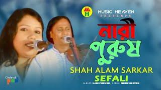 নারী পুরুষ - Shah Alom Sarkar & Sefali - Nari Purush
