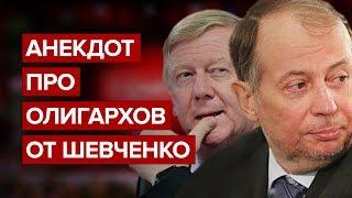 Анекдот про олигархов от Шевченко