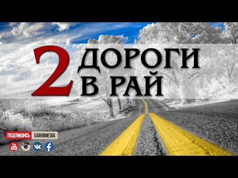 2 дороги в Рай