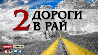 ᴴᴰ 2 дороги в Рай | www.garib.ru