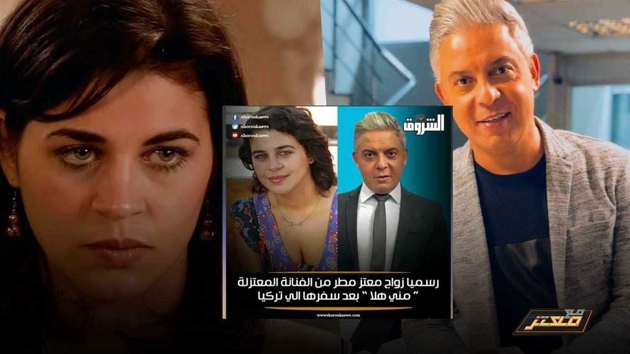 """اول تعليق لـ معتز مطر على سر زواجه الرسمي من الفنانه """"مني هلا """""""