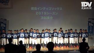 徳島インディゴ ソックス・決起集会
