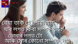 💘💘💘💘Assamese sade love story 💘💘