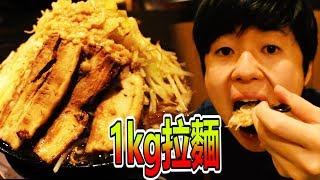 大胃王挑戰吃總重量1KG的拉麵!介紹日本有名的二郎系拉麵!