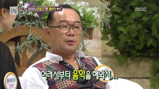 World Changing Quiz Show, Father & Daughter #06, 아빠와 딸 특집 20130720