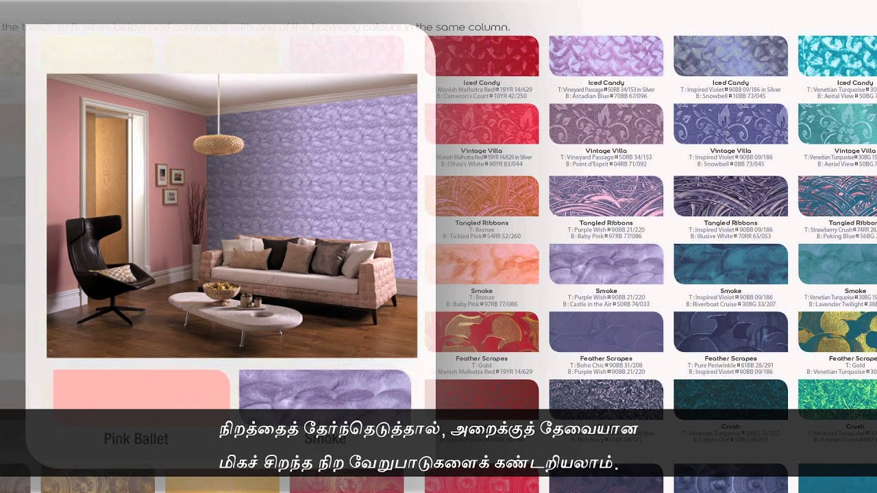 Dulux velvet touch shade card tamil youtube Bedroom wall designs in pakistan