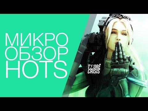 видео: Микро Обзор hots 2.0