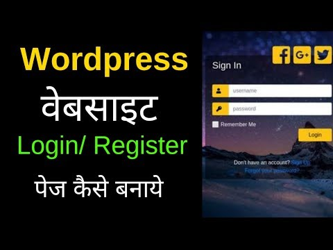 How To Create Custom Login And Registration Page In Wordpress Hindi Step By Step