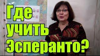 Где изучить эсперанто?