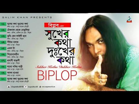 Biplob - Sukher Kotha Dukher Kotha   সুখের কথা দুঃখের কথা   Full Audio Album 2018   Sangeeta