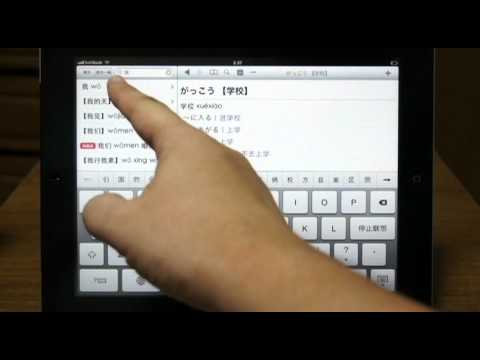 how to download youtube videos on iphone 講談社パックス 中日 日中辞典 iphone ipod touch 2022