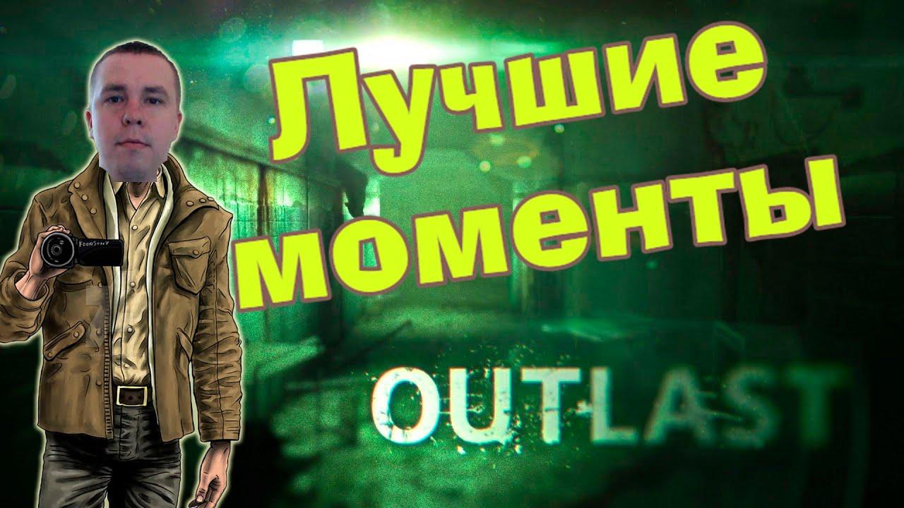 OutLast ▶Лучшие моменты,приколы,баги,фейлы▶выпуск#11