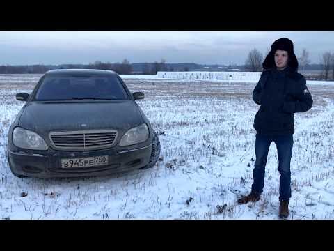 Mercedes w220 что случилось за год