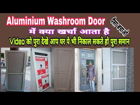 """Washroom Aluminium Door Cost """" बॉथरूम में एल्युमिनियम के दरवाजा लगाने का क्या खर्चा आता है 2020"""