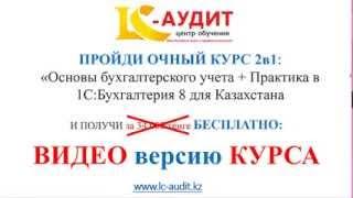 Курс по бухгалтерскому учету и 1С в Алматы