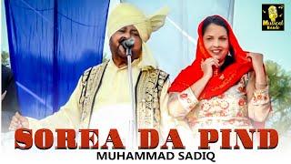 Sorea Da Pind | Muhammad Sadiq | Musical bande | New Punjabi Songs 2020 |
