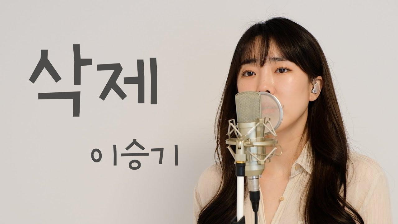 삭제 - 이승기 / 이보람 (Lee Boram) [보람씨야]