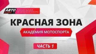 Красная зона - Академия мотоспорта - Часть 1