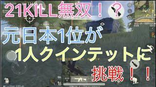 【荒野行動】元日本1位が1人クインテットで21KILL無双!?【knives out スマホ版PUBG】
