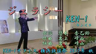 待望のKEN-1さんの新曲です。 「ジェラシー」 「ちょっと前は」 「誘っ...