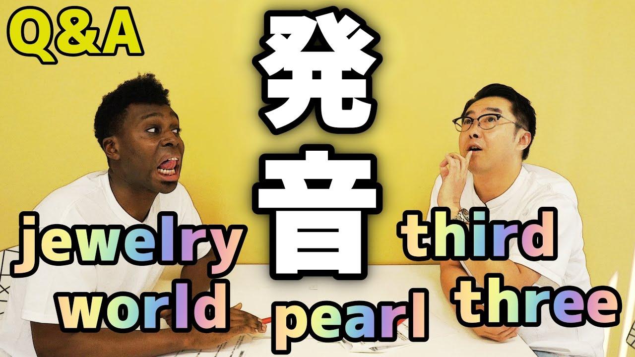矢作とアイクの英会話Q&A「thが付く単語/LとRが付く単語の発音」Q&A Session
