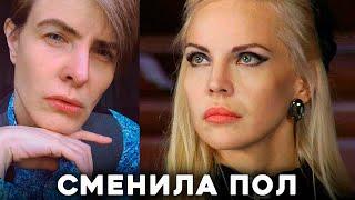 Джулия Ванг сменила пол / Битва Экстрасенсов / Томас